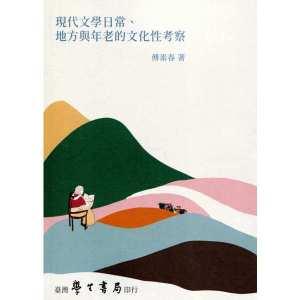 現代文學日常、地方與年老的文化性考察【POD】