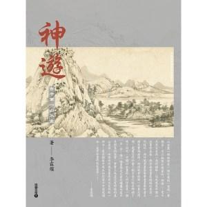 【李霖燦導讀故宮名畫精粹】神遊:古今第一山水畫