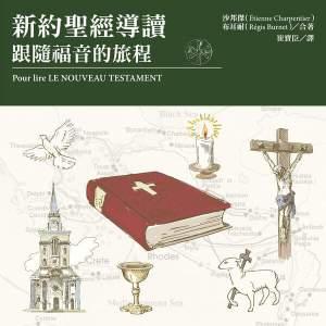 新約聖經導讀:跟隨福音的旅程