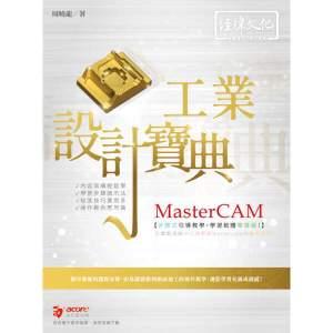 MasterCAM 工業設計寶典