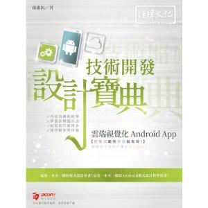 雲端視覺化Android App 技術開發設計寶典