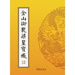金山御製梁皇寶懺(注音)(雙色精裝16K)4版1刷
