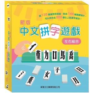 中文拼字遊戲 (左右組合)禮盒裝(新版)