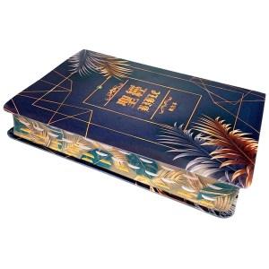 聖經:和合本(黑金棕櫚紅字翻口彩繪索引精裝)