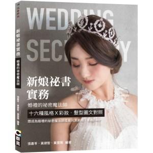 新娘祕書實務:婚禮的祕密魔法師