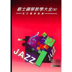 爵士鋼琴教學大全5:流行鋼琴節奏(二版)
