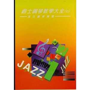 爵士鋼琴教學大全7:流行鋼琴彈唱(二版)