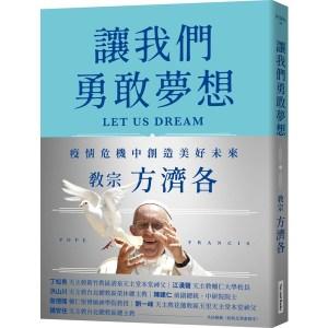 讓我們勇敢夢想:疫情危機中創造美好未來