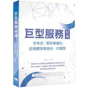 巨型服務架構:分布式/資料庫優化/記憶體快取設計/IO模型