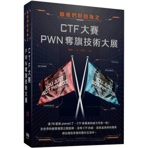 駭客們好自為之:CTF大賽PWN奪旗技術大展