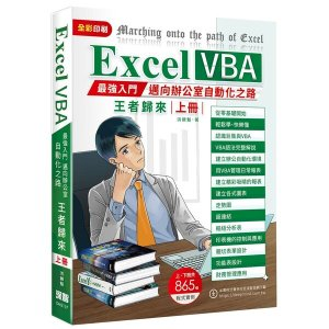Excel VBA最強入門邁向辦公室自動化之路王者歸來上冊(全彩印刷)