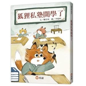 好好讀小學堂:狐狸私塾開學了