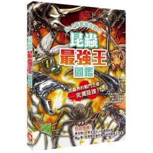 昆蟲最強王圖鑑(新版):NO.1爭奪淘汰賽