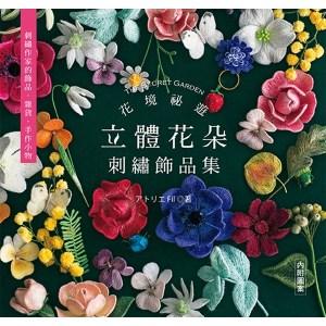 花境祕遊:立體花朵刺繡飾品集