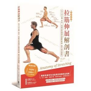 拉筋伸展解剖書:每天10分鐘,世界一流教練帶你擺脫痠痛,擁有最佳體態