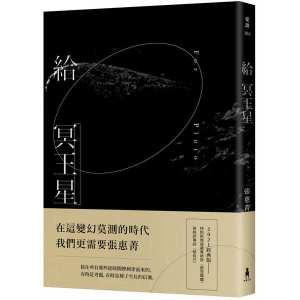 給冥王星(2021經典版)【限量簽名版】