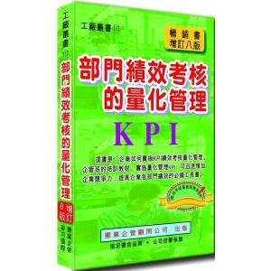 部門績效考核的量化管理(增訂八版)
