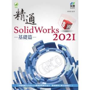 精通 SolidWorks 2021 - 基礎篇