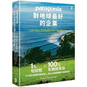 對地球最好的企業Patagonia:1%地球稅*100%有機棉革命、千方百計用獲利取悅員工、用ESG環保商業力改變世界!