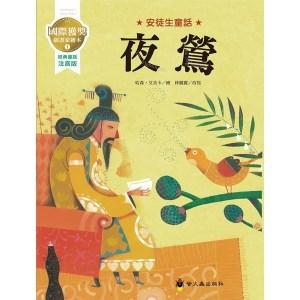 夜鶯:國際獲獎插畫家安徒生童話繪本