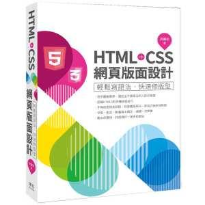 HTML+CSS網頁版面設計-輕鬆寫語法‧快速修版型