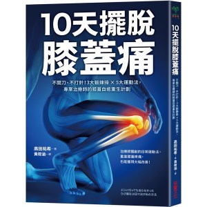 10天擺脫膝蓋痛:不開刀、不手術!3大鍛鍊操 × 5大運動法,專業治療師的膝蓋自癒重生計劃