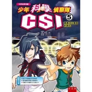 少年科學偵察隊CSI 5:漸漸浮出檯面的罪犯(2版)