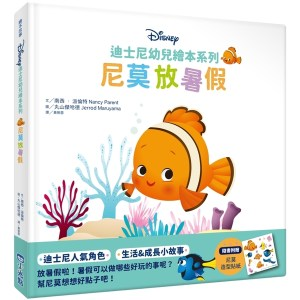 迪士尼幼兒繪本系列:尼莫放暑假