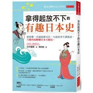 拿得起放不下的有趣日本史: 想從哪一章讀起都可以,只說故事不講術語,六種角度解構日本大歷史。