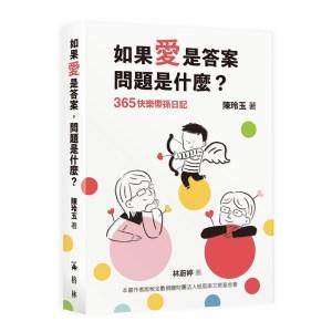 如果愛是答案,問題是什麼?:365快樂帶孫日記