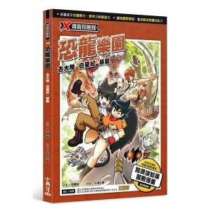 X尋寶探險隊 30 恐龍樂園:古大陸.白堊紀.暴龍