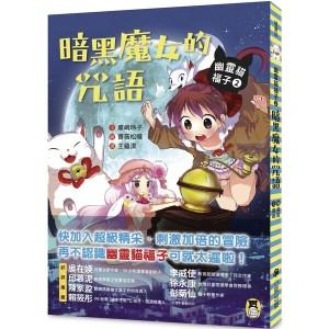 幽靈貓福子2:暗黑魔女的咒語