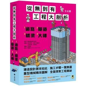 從無到有工程大剖析(全套4冊):1.道路、2.隧道、3.橋梁、4.大樓