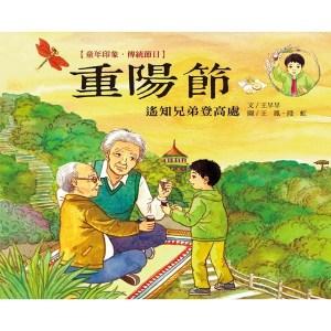 童年印象‧傳統節日:重陽節