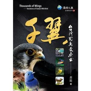 千翼:台灣野鳥變奏曲