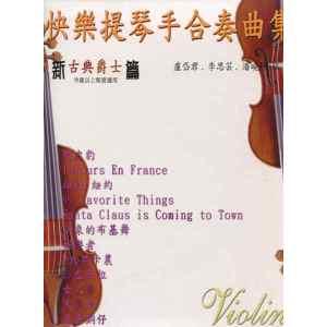 快樂提琴手合奏曲集(再版)