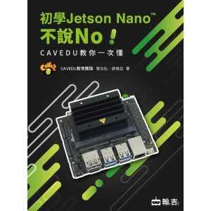 初學Jetson Nano不說No:CAVEDU教你一次懂