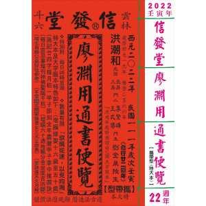 2022廖淵用通書便覽(特大本)