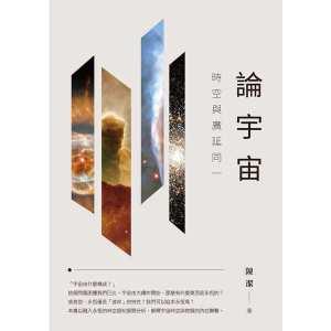 論宇宙:時空與廣延同一(POD)