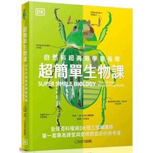 超簡單生物課:自然科超高效學習指南