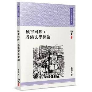 城市回眸:香港文學探論
