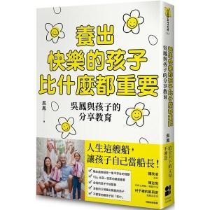 養出快樂的孩子比什麼都重要:吳鳳與孩子的分享教育【獨家限量作者親簽版】