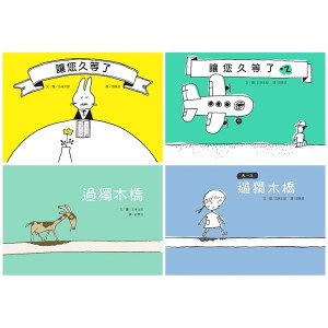 五味太郎的幽默禮物書(四冊合售)