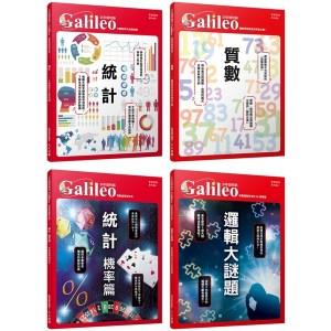 少年Galileo觀念數學套書2:統計/機率/質數/邏輯大謎題(共4冊)