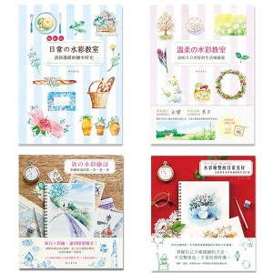 Marie Abe的水彩教室:從日常生活到旅遊速寫 (四冊合售)