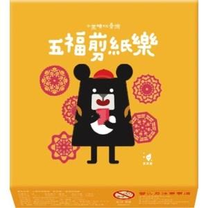 小黑啤玩臺灣:屏東篇-五福剪紙樂
