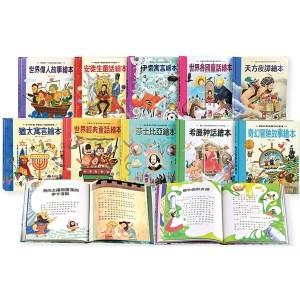 世界經典故事繪本(全套10冊)