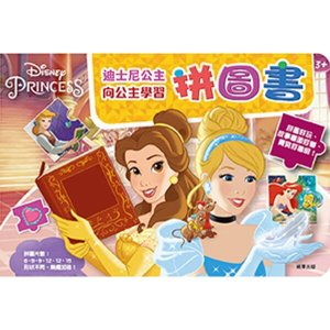 迪士尼公主 向公主學習拼圖書