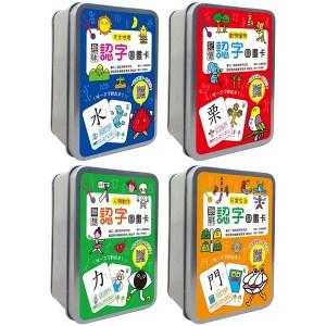 認字圖畫卡記憶學習套組(全四盒,掃描QR Code看動畫):天文地理、動物植物、人物動作、日常生活