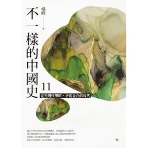 不一樣的中國史11:從光明到黑暗,矛盾並存的時代──明(作者親簽版)